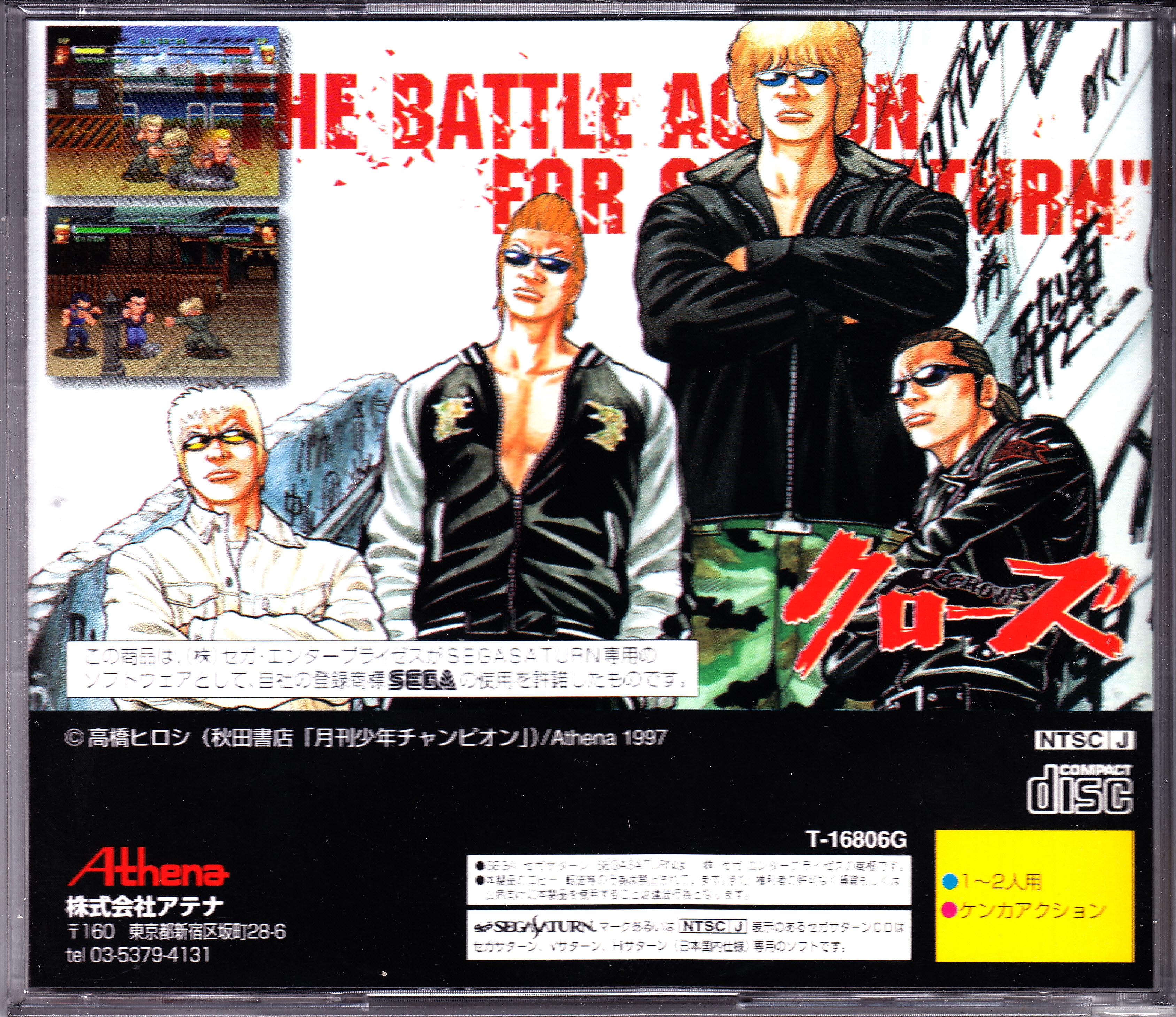 Sega Saturn Crows The Battle Action For Sega Saturn Back Cover.jpg