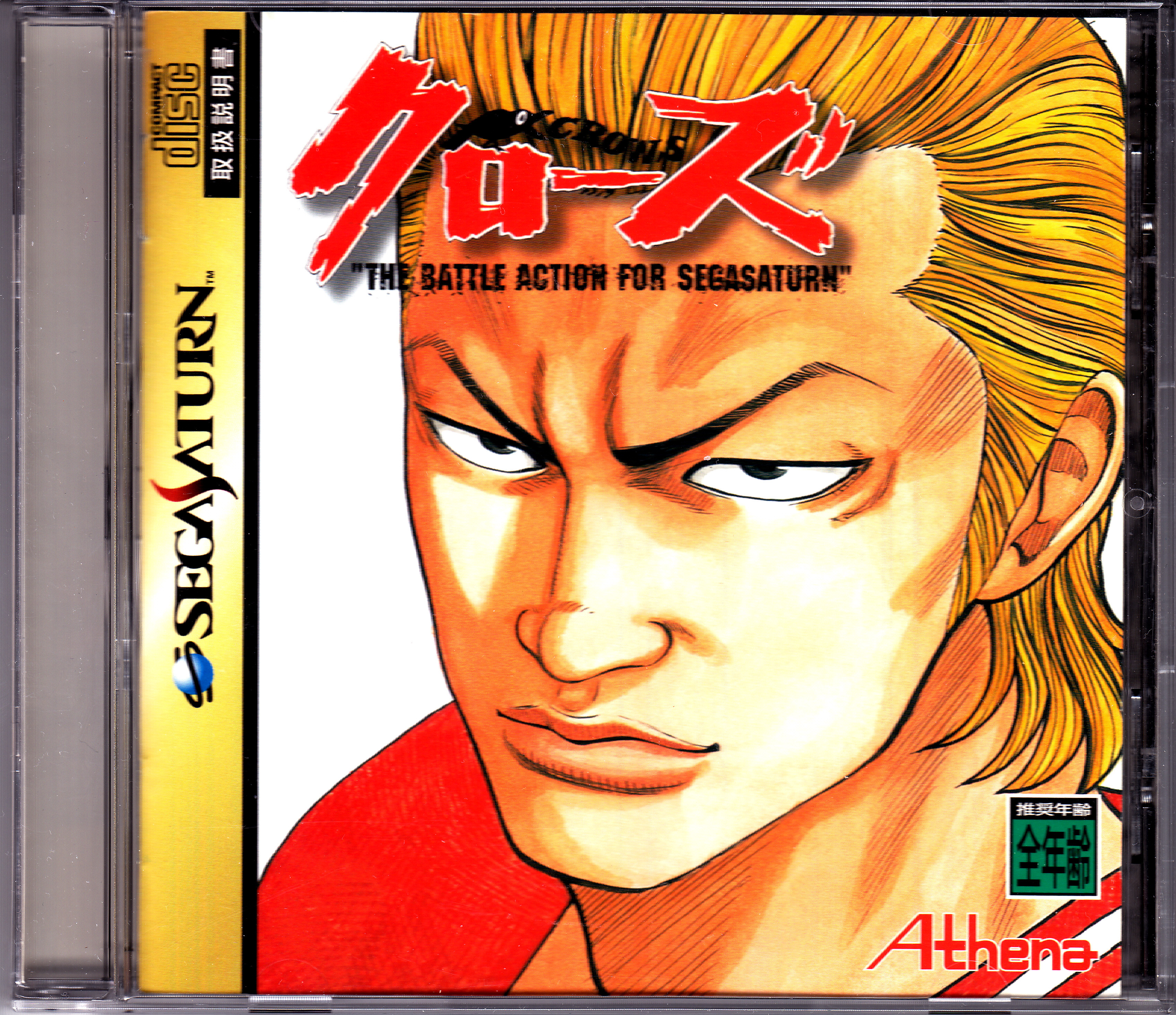 Index Of Video Games Collection Sega Saturn Scans Full Size