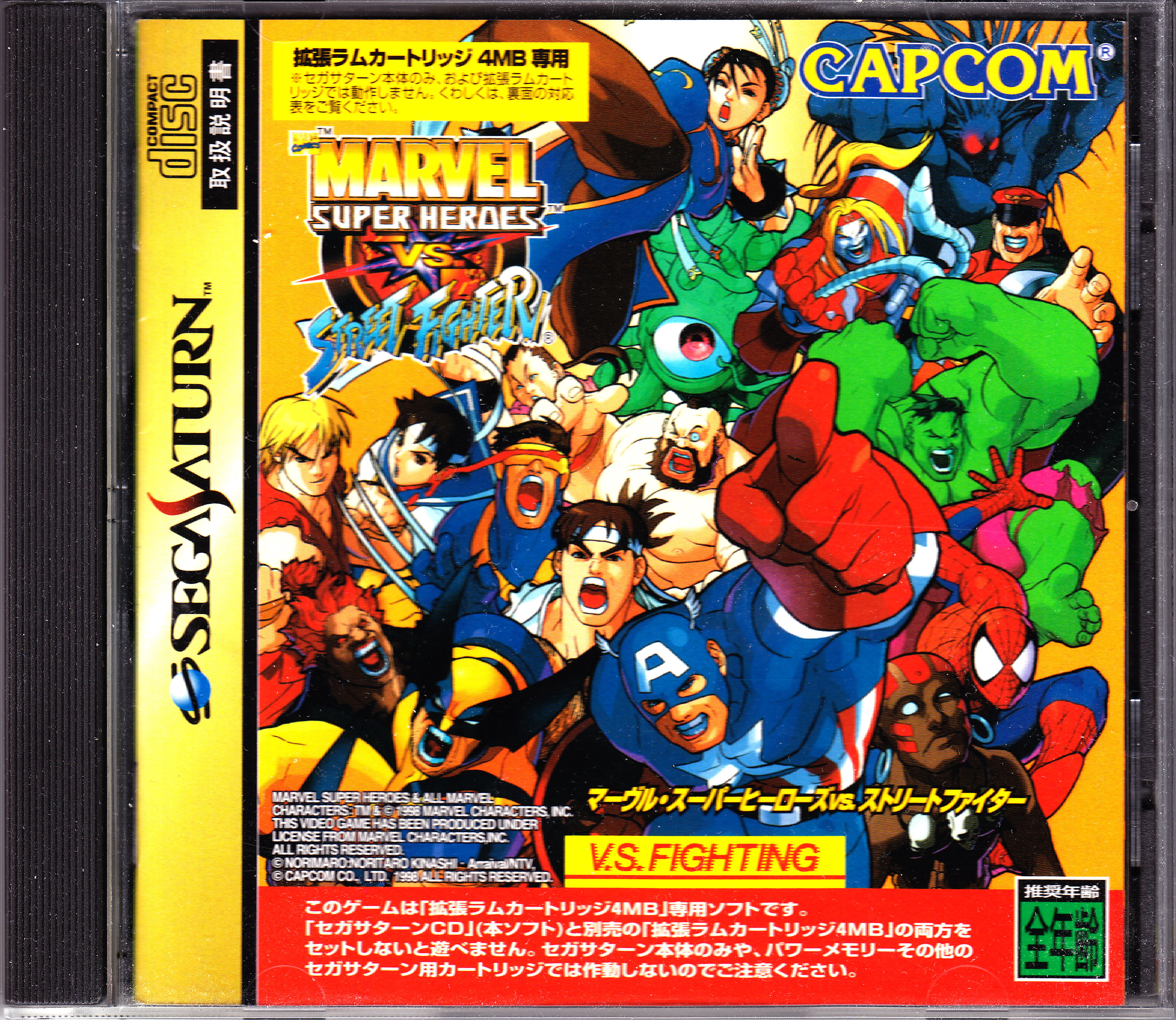 how to say marvel in japanese