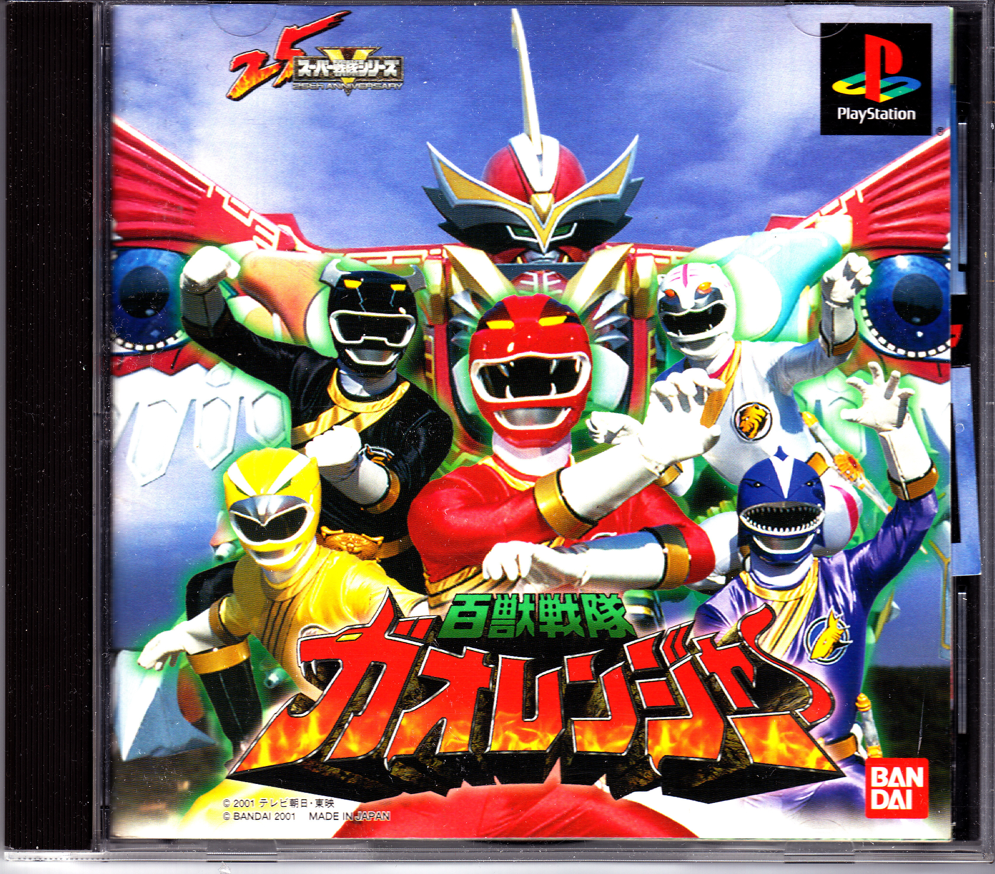 Download Game Hyakujuu Sentai Gaoranger